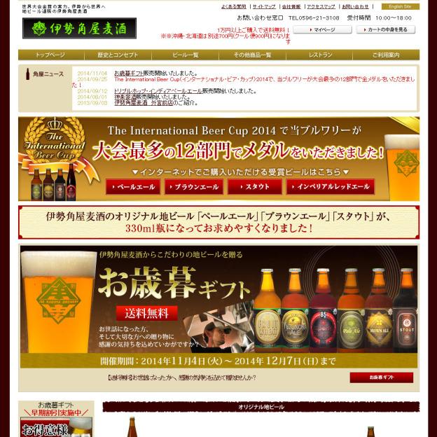 「伊勢の地ビール通販 伊勢角屋麦酒