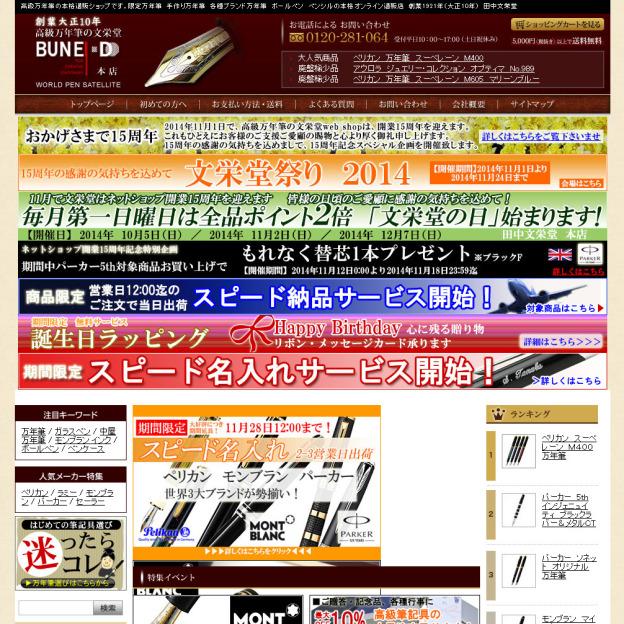 高級万年筆の本格通販ショップ / 高級万年筆の文栄堂 -WORLD PEN SATELLITE-
