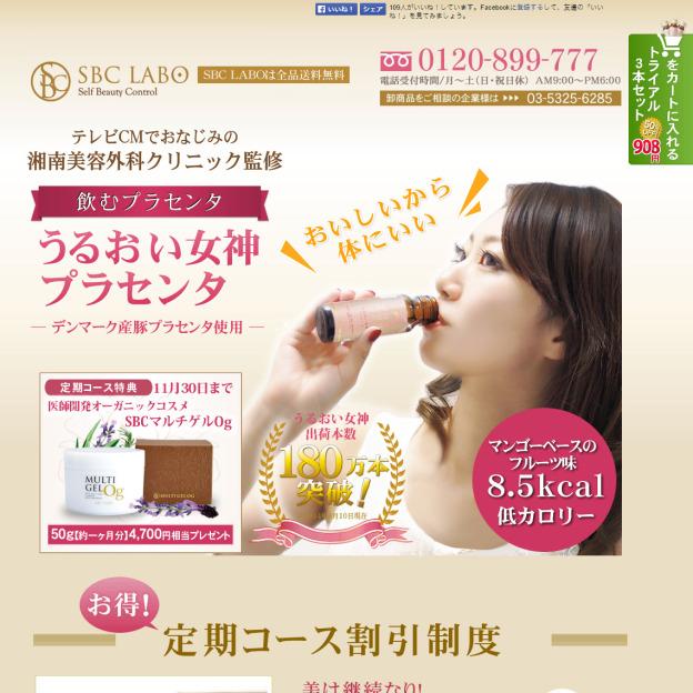 美容外科医が開発したプラセンタ商品専門店 【うるおい女神】