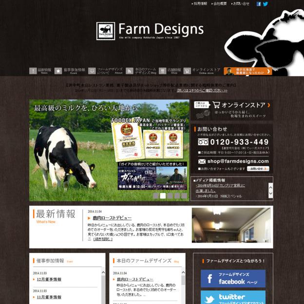 Farm Designs(ファームデザインズ)