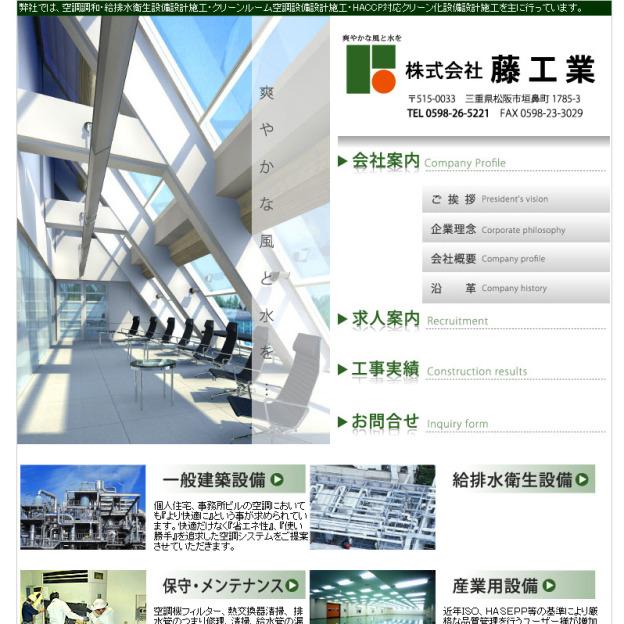 株式会社藤工業のサイトの画面キャプチャーを拡大して見る