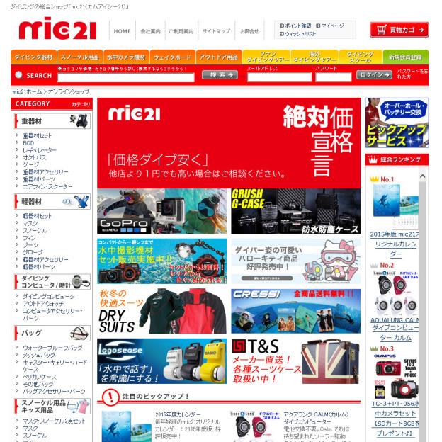ダイビング器材の激安量販店 mic21