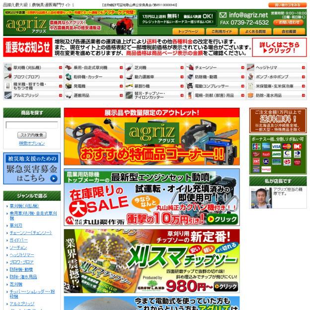 アグリズ ヤフー店 – Yahoo!ショッピング