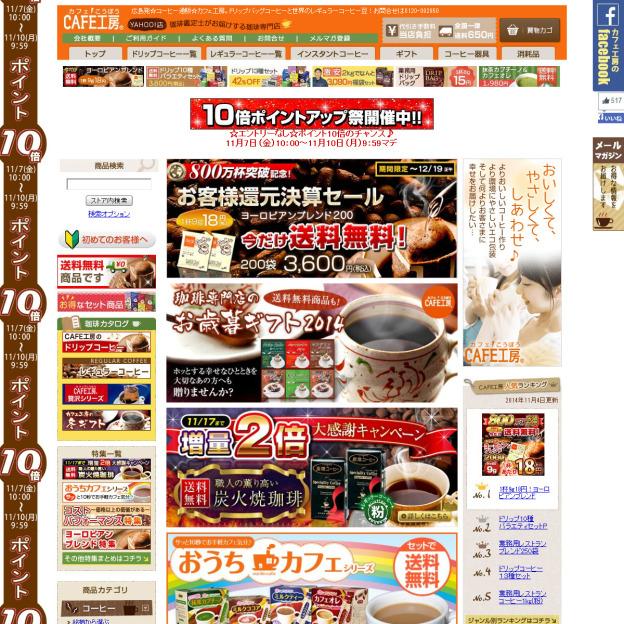 カフェ工房Yahoo!店