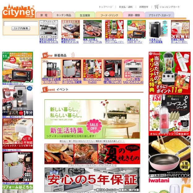 CITYNET Yahoo!ショッピング