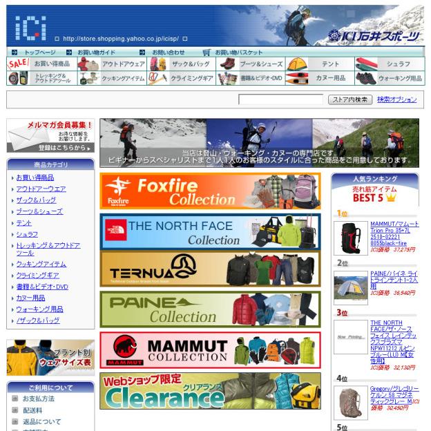 ICI石井スポーツ – Yahoo!ショッピング