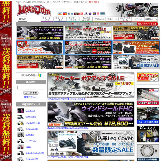 バイクパーツMotoJam Yahoo!店