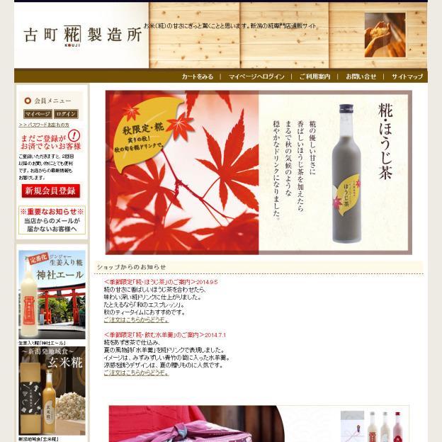 お米から作った糀(こうじ)を新潟からお届け。【糀(こうじ)専門店 古町糀製造所 通販店舗