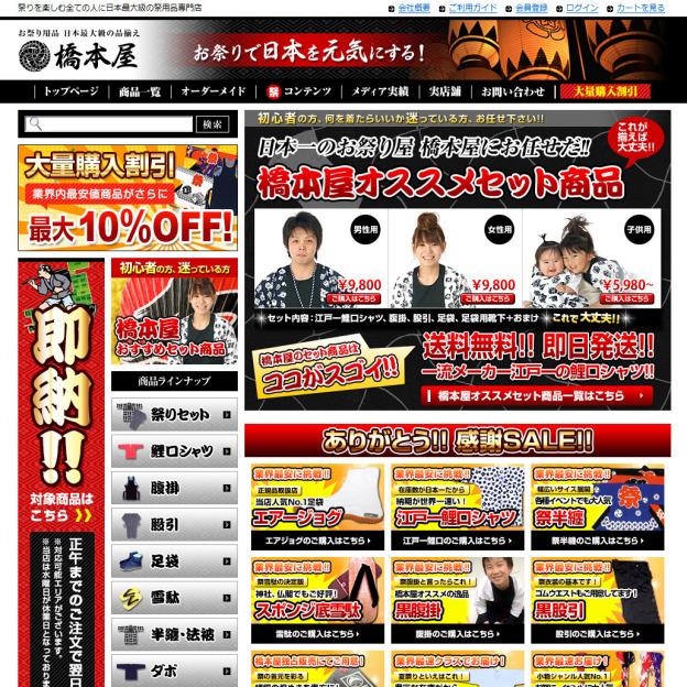 お祭り用品の品揃え日本最大級のお祭り用品専門店【橋本屋】