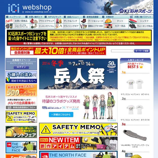 iCi webshop – 石井スポーツ
