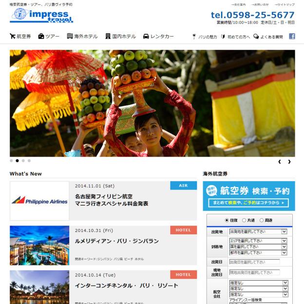 格安航空券のインプレス、バリ島のヴィラ、ビジネスクラス航空券、格安ツアー