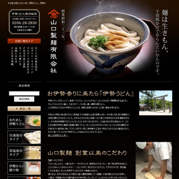 伊勢うどんの山口製麺