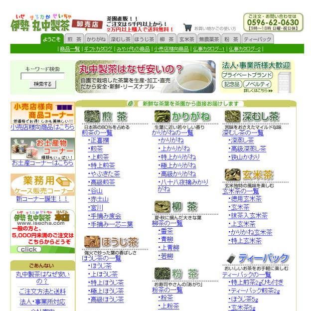 日本茶の業務用まとめ買い 伊勢丸中製茶卸売店