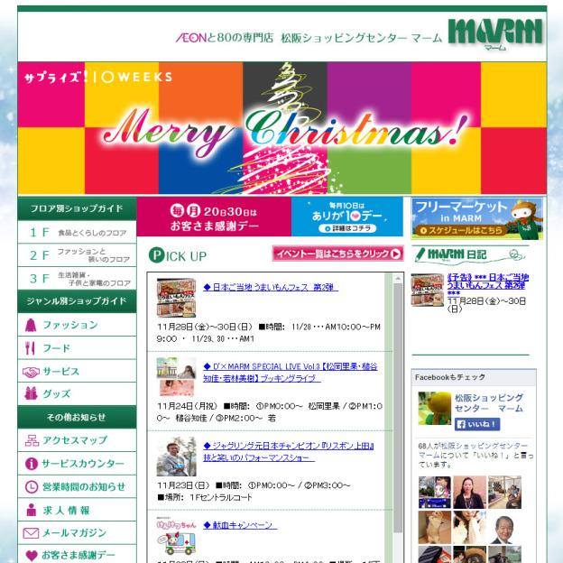 松阪ショッピングセンター マームのサイトの画面キャプチャーを拡大して見る