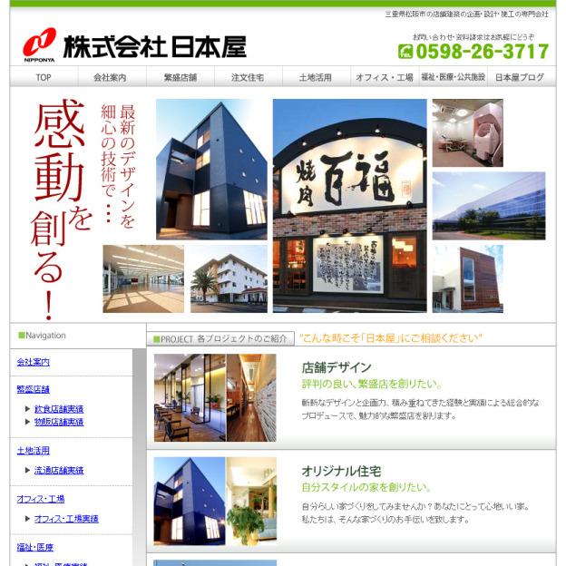 三重県松阪市の店舗建築の企画・設計・施工の専門会社