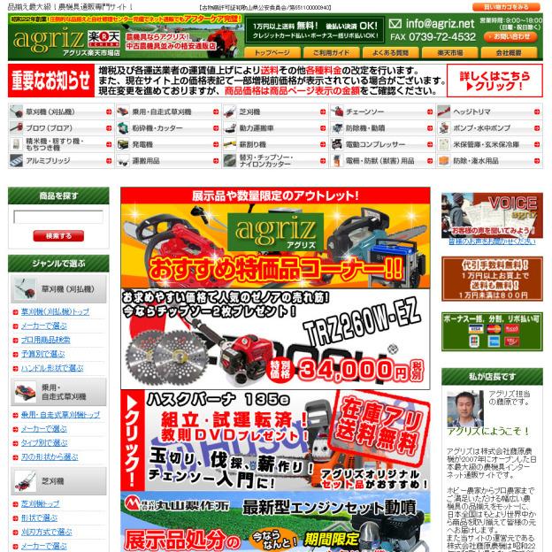 品揃え最大級!農機具通販専門サイト!アグリズ【楽天店】