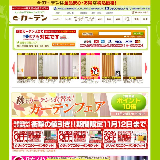 e-カーテン 楽天市場店