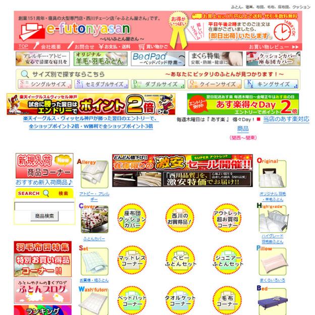 【楽天市場】寝具の大型専門店・西川チェーン店