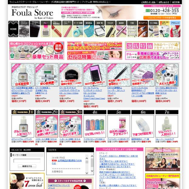 【楽天市場店】まつげエクステの品揃え日本最大級 渋谷のエクステプロショップFoula Store(フーラストア)