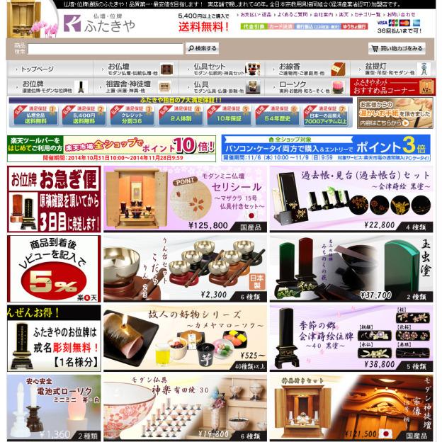 仏壇専門店のふたきや 楽天市場店