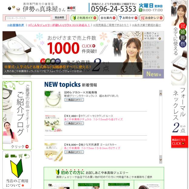 【楽天市場】 伊勢の真珠屋さんのサイトの画面キャプチャーを拡大して見る