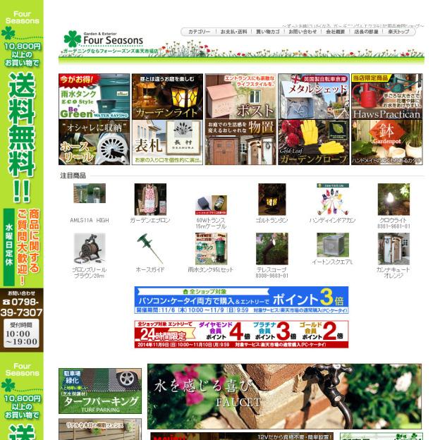 【楽天市場】ガーデニング・エクステリアのフォーシーズンズ