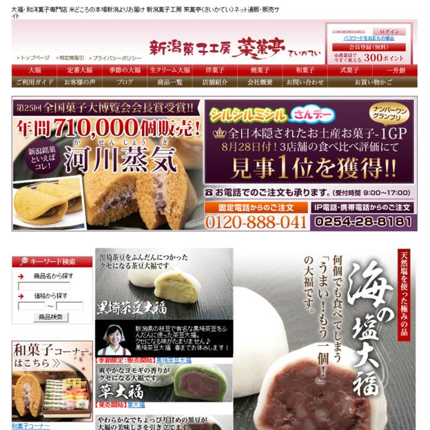 新潟菓子工房 菜菓亭(さいかてい)