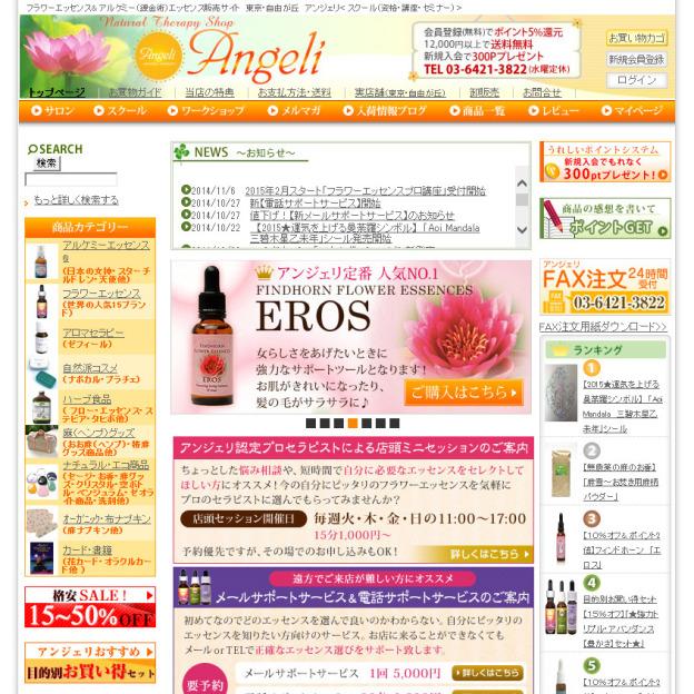 フラワーエッセンス&アルケミー エッセンス総合情報サイト アンジェリ