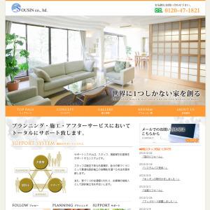 住宅リフォームと増改築の創信