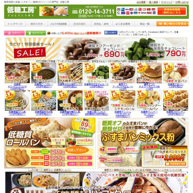 低糖質のふすまパン、糖質制限食の低糖工房