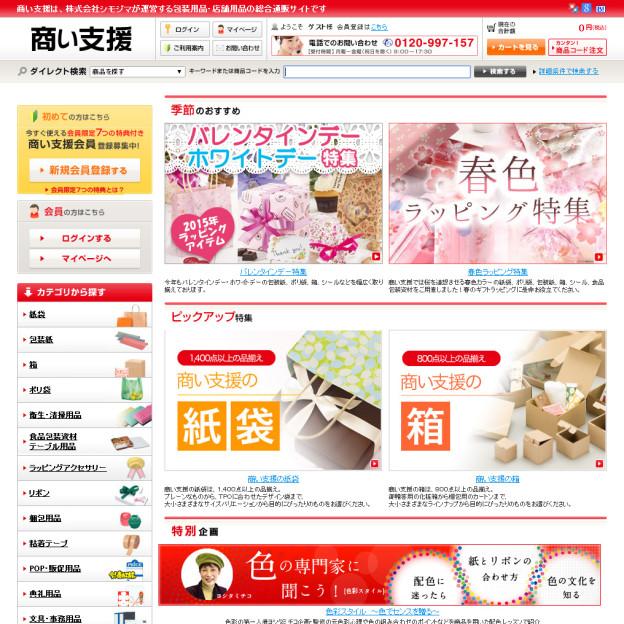 商い支援|包装用品・店舗用品の総合通販サイト