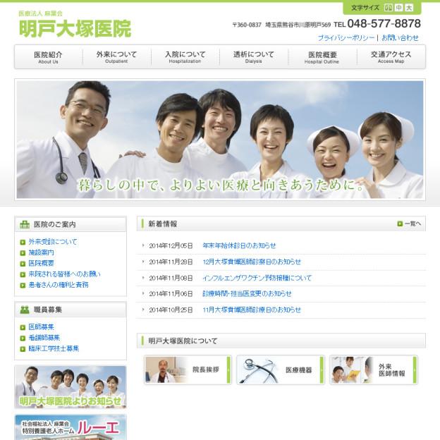 明戸大塚医院のサイトの画面キャプチャーを拡大して見る