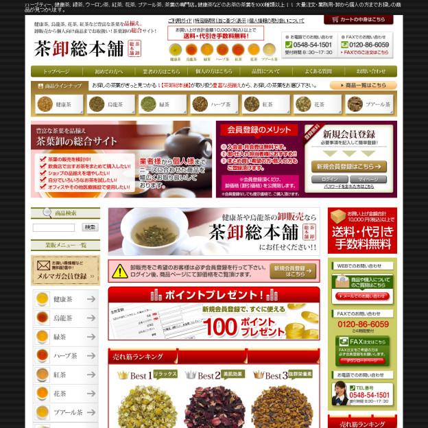 ハーブティー 健康茶 卸|茶葉 業務用 通販 の茶卸総本舗のサイトの画面キャプチャーを拡大して見る