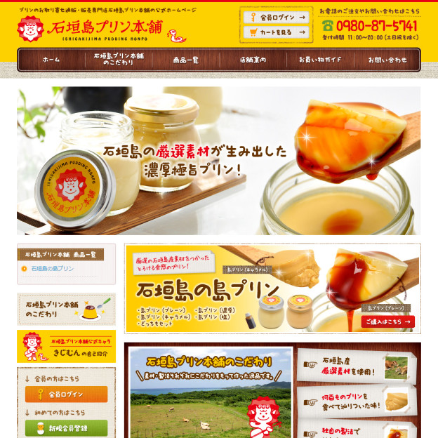 石垣島の島プリンを販売する「石垣島プリン本舗」のオンラインショッピングページのサイトの画面キャプチャーを拡大して見る