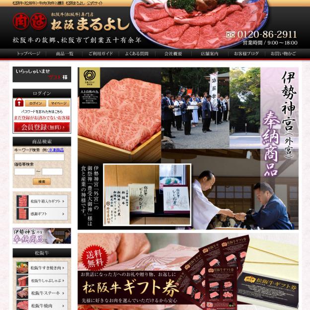 松阪牛(松坂牛)・牛肉(和牛)通販 松阪まるよし
