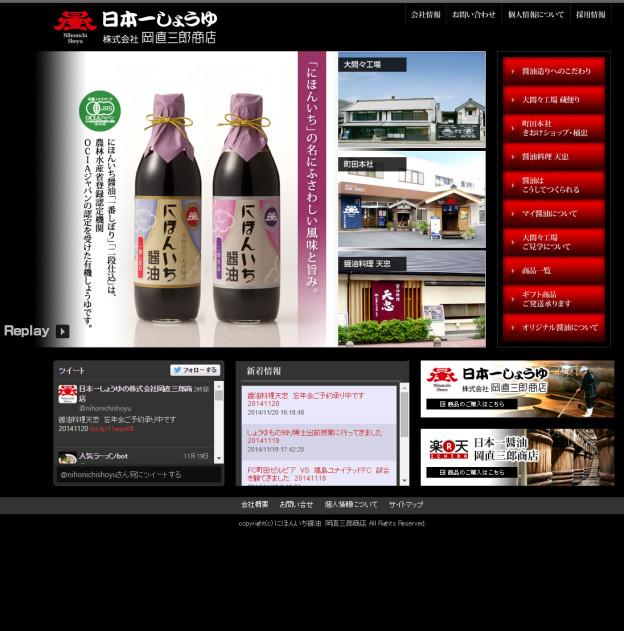 醤油の通販は日本一醤油の岡直三郎商店へ