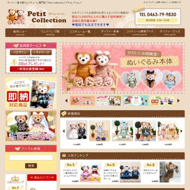 ダッフィー着せ替えコスチューム専門店 「Petit Collection」(プチコレクション)