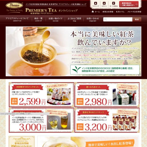 紅茶専門店 プリミアスティー 通販|本場インドの美味しい紅茶