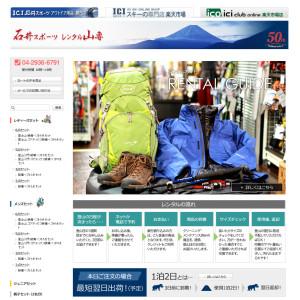 レンタル山専楽天市場店
