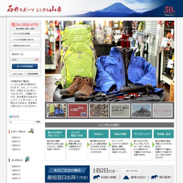 レンタル山専本店のサイトの画面キャプチャーを拡大して見る