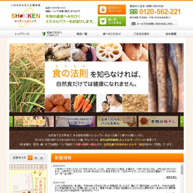 自然食や玄米食を超える!本物の健康通販|食健ショップのサイトの画面キャプチャーを拡大して見る