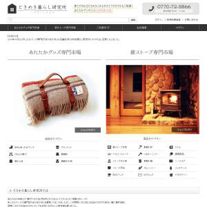 薪ストーブや冷え性対策グッズ日本最大級の品揃え【ときめき暮らし研究所】