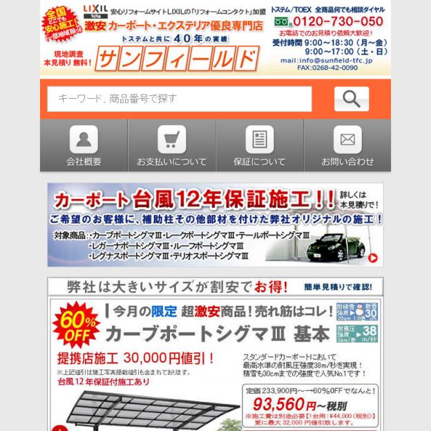 カーポートなら激安価格で販売・安心施工の「サンフィールド」のサイトの画面キャプチャーを拡大して見る