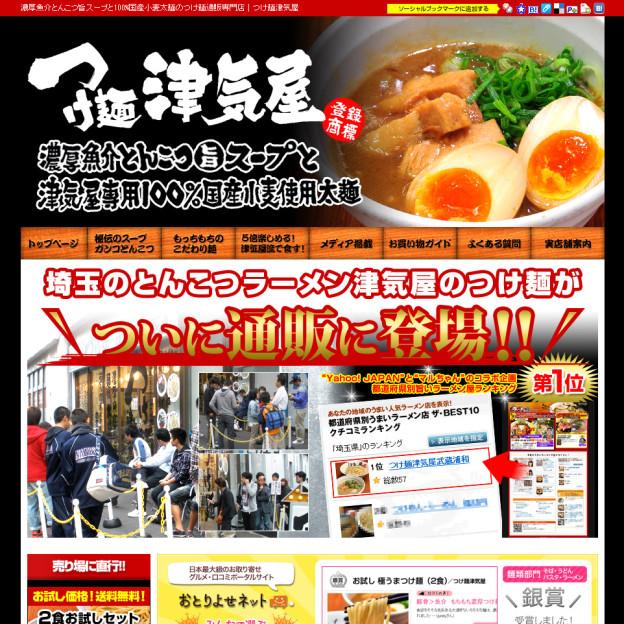 濃厚魚介とんこつ旨スープと100%国産小麦自家製麺。つけ麺津気屋