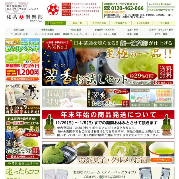 和茶倶楽部 公式サイト:緑茶の本場静岡よりお取り寄せ 日本茶専門ネット通販・販売サイト|お茶処静岡からお茶パワーで笑顔・元気に! 和茶倶楽部のサイトの画面キャプチャーを拡大して見る