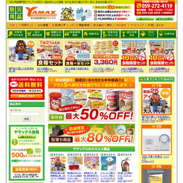 防災用品専門店ヤマックス