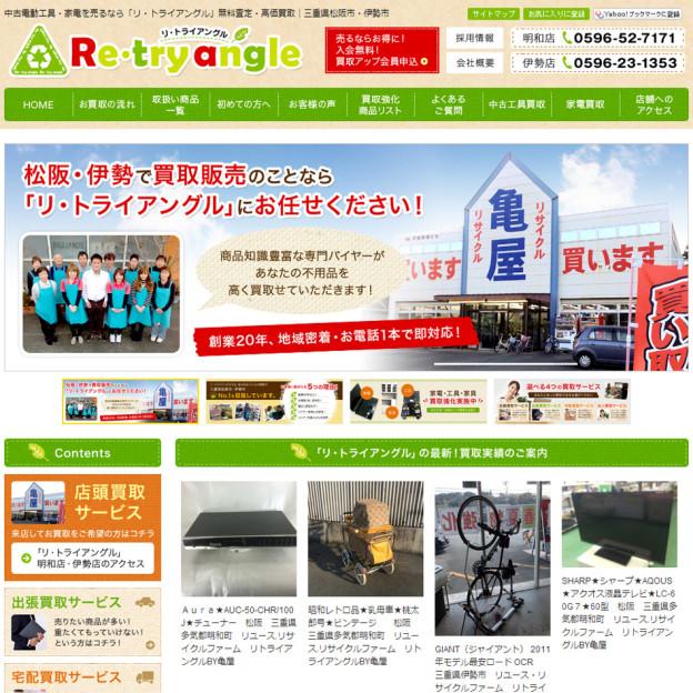 中古電動工具・家電を売るならリサイクルショップ「リサイクルショップ「リ・トライアングル」」無料査定・高価買取|三重県松阪市・伊勢市のサイトの画面キャプチャーを拡大して見る