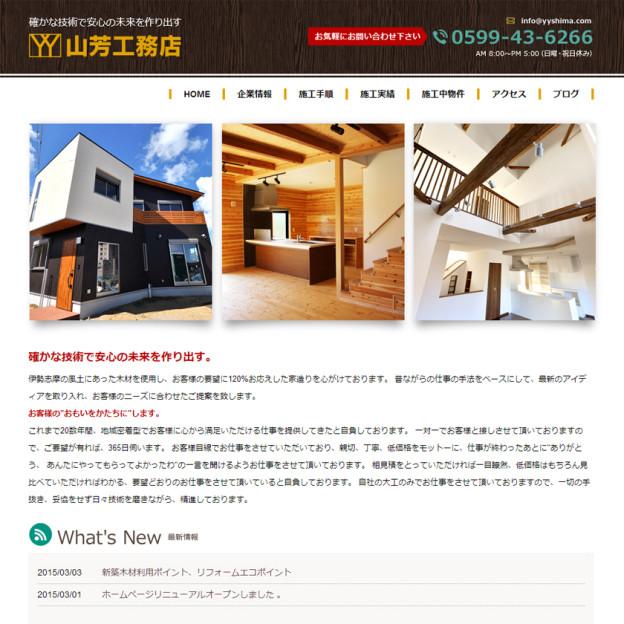 山芳工務店 – 確かな技術で安心の未来を創りだす