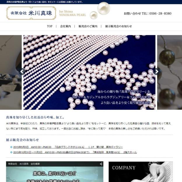 有限会社米川真珠 | 真珠の加工販売