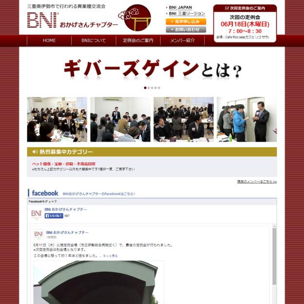 三重県伊勢市で行われる異業種交流会|BNI おかげさんチャプター